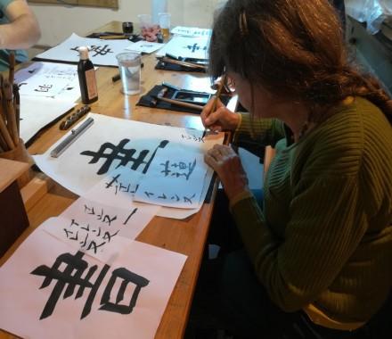 Calligraphie Japonaise avec Ayuko Miyakawa du 2 au 9 mars